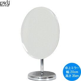 卓上片面ミラーのみ 幅20cm 高さ35cm 面取り クロームメッキ 片面ミラー 安全 安心 インテリア 洗面鏡 メイク鏡 鏡 ミラー シンプル 人気 【QSM-140】【2D】