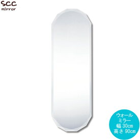 ウォールミラーのみ 幅30cm 高さ90cm 面取り 飛散防止加工 ノンフレーム 安全 安心 インテリア 洗面鏡 メイク鏡 鏡 ミラー シンプル モダン 人気 【QSM-140】【2D】