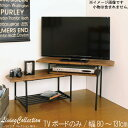 テレビボード のみ 幅80〜131cm 高さ44cm 32インチまで対応 ブラウン ブラック スライド コーナーテレビボード ローボ…