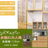 食器棚幅115cmナチュラル堀田木工クリスSウォールナット(ブラウン)上下分割式完成品地域限定開梱設置送料無料【RVY1】レンジボード食器棚キッチンボードモイス(moiss)仕様alders-115r[G2]