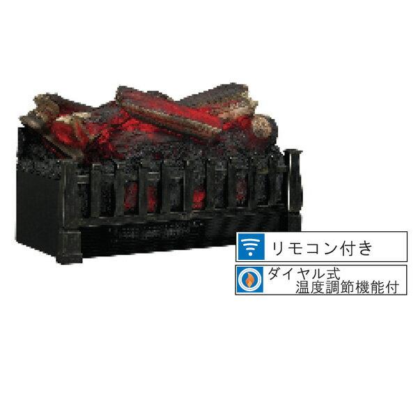 電気薪暖炉  送料無料  暖炉 ダンロ[G2]【ne】