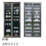大型スライド食器棚90引戸キッチンボード完成品(上下分割)SOK【ok】開梱設置送料無料[G2]