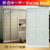 30色カラーオーダー食器棚幅100cm日本製耐震構造キッチンボードSOKダイニングボード引き戸引戸大型スライド【UR5】[G2]