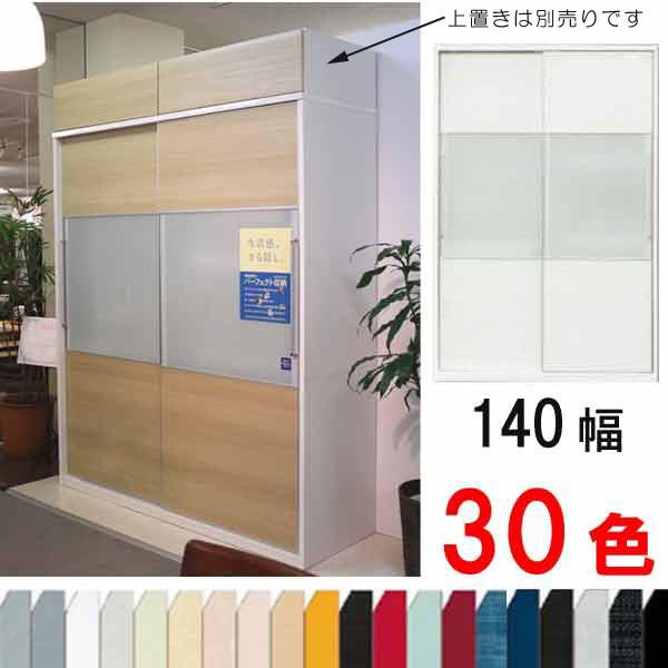 30色カラーオーダー 大型スライド食器棚 幅140cm キッチンボード 【戸建て1階搬入・設置以外は注文不可/吊り上げ不可】 SOK【REVEW】 mat-max140【UR5】[G2]
