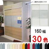 大型スライド食器棚幅160cmキッチンボード30色カラーオーダー【戸建て1階搬入・設置以外は注文不可/吊り上げ不可】SOKmat-max160開梱設置送料無料[G2]