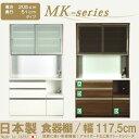 【クーポンで10%off】食器棚 幅117.5cm 高さ205cm 日本製 MKシリーズ【地域限定ツーマン配送送料無料】【ws】【UR10】