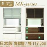 食器棚幅117.5cm高さ205cm日本製MKシリーズGYHC【ws】【UR5】[G2]