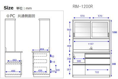 食器棚幅120cmレンジボードRIM-1200RSSGお買い得キッチンボードキッチン収納ダイニングボードプレーンホワイトカカオチェリーgen-rim-1200r開梱設置送料無料クーポン除外品[G2]