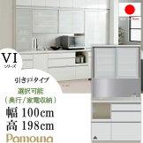 食器棚完成品パモウナ幅100cm高さ198cmVIシリーズキッチンボードダイニングボードpamounaVIL-1000R/VIR-1000R(奥行50cm)VIL-S1000R/VIR-S1000R(奥行44.5cm)P10開梱設置送料無料
