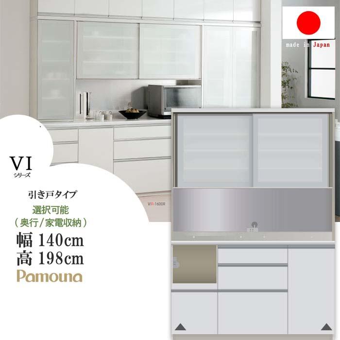 パモウナ 食器棚 幅140cm 高さ198cm ガラス引き戸 家電収納左右、奥行選択可能 VIシリーズ キッチンボード ダイニングボード pamouna VIL-1400R/VIR-1400R(奥行50cm) VIL-S1400R/VIR-S1400R(奥行44.5cm)  開梱設置送料無料