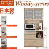 食器棚幅99cm高さ194.5cm日本製WOODY(ウッディ)シリーズGYHC【ws】【UR5】[G2]