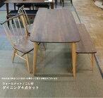 ダイニングテーブルセット4点セット幅135cmウォールナット材ニレ材無垢材ダイニングセット食卓セット