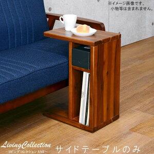 サイドテーブル のみ アカシア ブラウン ミニテーブル ナイトテーブル デザイン 北欧 シンプル おしゃれ オシャレ お洒落【QSM-140】【2D】