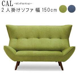 2人掛けソファーのみ 幅150cm グリーン ブルー 北欧 シンプル モダン テイスト デザイン 高級感 二人掛け SSG 開梱設置 【QOG-100】  t001-【2D】