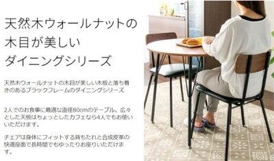 ダイニングテーブルのみ幅80cmラウンドテーブル木目ウォールナットブラックフレーム食卓テーブル食事用テーブルスタイリッシュおしゃれかわいいモダン北欧風カフェ風男前シンプルつくえ机送料無料【QSM-180】