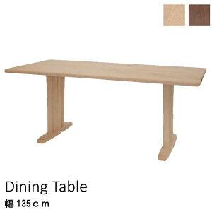食卓テーブル ダイニングテーブル のみ 幅135cm メープル材 天然木 ベージュ ダークブラウン 帆立脚 長方形テーブル 食卓テーブル 食事用テーブル 食事用 食卓 ナチュラル おしゃれ 北欧 モダ