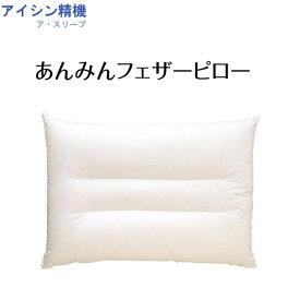 ホテル仕様安眠フェザーピロー  ウオッシャブル 【いんて枕】 【QST-140】