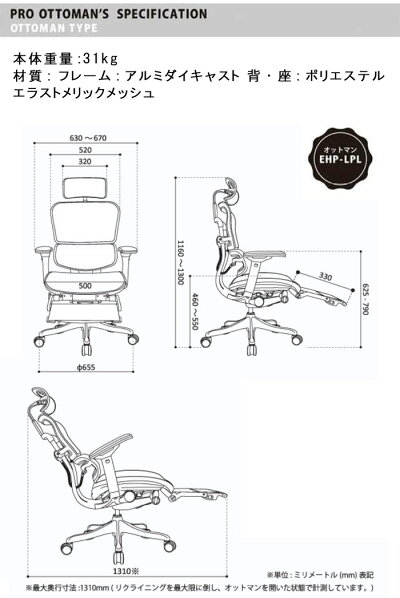 [ErgohumanProオットマン]エルゴヒューマンプロオットマン内蔵(EHP-LPL)ハイブリッドレバー搭載肘付アルミベースヘッドレスト付