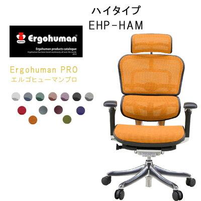 [ErgohumanPro]エルゴヒューマンプロ(EHP-HAM)ハイブリッドレバー搭載高機能メッシュバックチェア