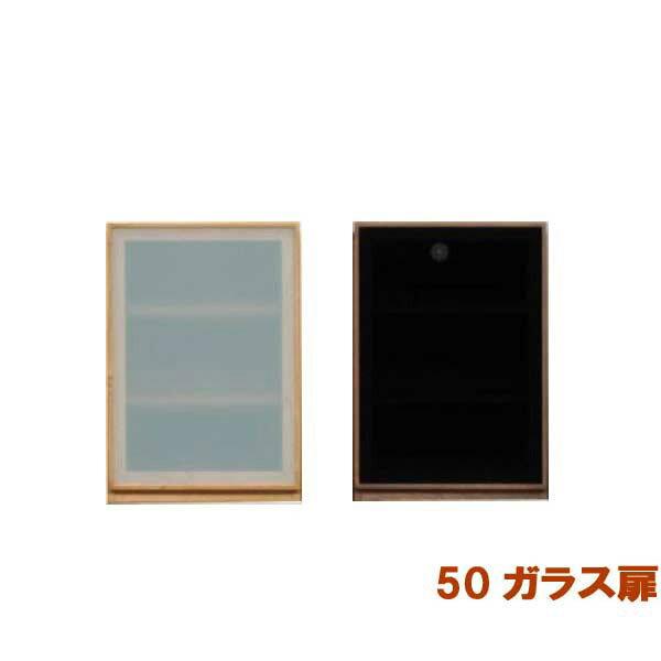 幅50cm ガラス扉 デスク用 リビングボード用  日本製 パソコンデスク 学習デスク 堀田木工 リッツ オフィス リビング 机 CPX3