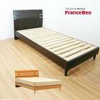 フランスベッドキングベッド(S×2台)桐すのこベッドフレームのみSFRANCEBEDベッドベットBED