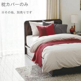 【プレミアムクーポン配布中】フランスベッド 枕カバーのみ シングル 寝装品 ライン&アースシリーズ ベッド ベット BED【QSM-140】