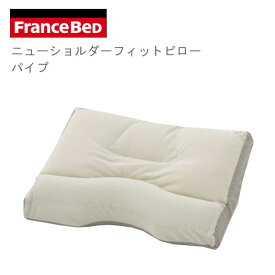 【プレミアムクーポン配布中】フランスベッド ニューショルダーフィットピロー パイプ ハイタイプ 肩さ普通 (枕 まくら マクラ)  ベッド ベット BED【QSM-140】