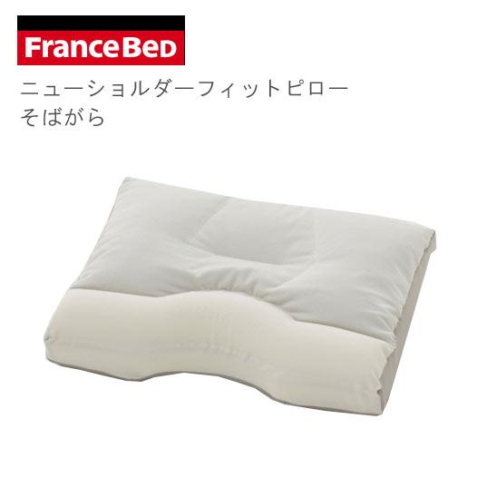【プレミアムクーポン配布中】フランスベッド ニューショルダーフィットピロー そばがら ハイタイプ 肩さ普通 (枕 まくら マクラ)  ベッド ベット BED