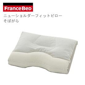 【プレミアムクーポン配布中】フランスベッド ニューショルダーフィットピロー そばがら ハイタイプ 肩さ普通 (枕 まくら マクラ)  ベッド ベット BED【QSM-140】