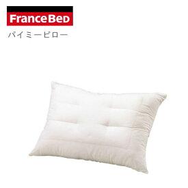 【プレミアムクーポン配布中】フランスベッド パイミーピロー シングル(50×70) 柔らかめ (枕 まくら マクラ) ベッド ベット BED【QSM-140】