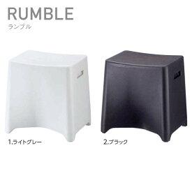 ランブル チェア スツール ライトグレー・ブラック 二種類 椅子 t002-m043-rumble【QST-160】