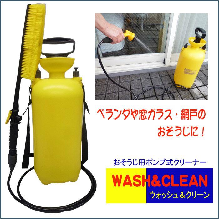 ウォッシュ&クリーン(蓄圧噴射式水洗浄器) ベランダ窓、網戸、サッシ、玄関まわりのお掃除や水道のない所での汚れ落としなどに