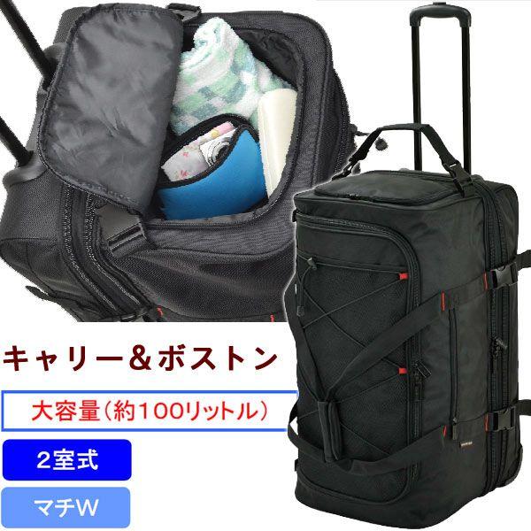 キャリーバッグ キャリーケース ボストンバッグ 提げ鞄 出張 ビジネス 旅行 キャリー鞄 2WAY 旅行先へのお出掛け!荷物が多い日や少ない日でも!【PR10】【さらに特典付き】