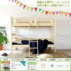 国産コンパクト2段ベッド2段ベット二段ベッド健康家具送料無料ベッドベットBED2002-00468item-01