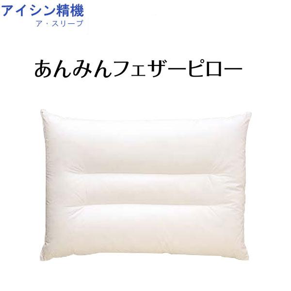 ウォッシャブル ホテル仕様 安眠フェザーピロー 羽毛枕【いんて枕】 【interior枕】【QST-140】