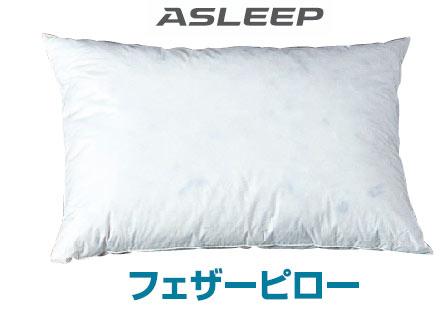 ホテル仕様 フェザーピロー ウォッシャブル 枕 ナノリリース アイシン精機【S5】【QST-140】