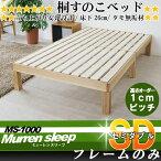 桐すのこデッキ型ベッドタモ無垢材セミダブベッドフレームのみベッドエコ仕様ナチュラルウォールナット新生活PR2ベッドベットBED
