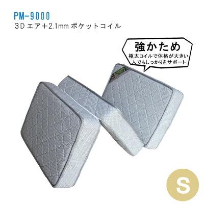 エアーサスペンションマットレス+竹炭生地世界基準認証★三つ折れポケットコイル2.1mmシングルベッドマットレス折りたたみ三つ折りベッドベットBED