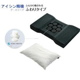 ファインレボピロー アイ・フィット ふわりタイプ 横寝対応 枕  高さ調整もできる アスリープ SFF【QST-140】