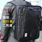 メンズビジネスバッグ幅42cm3WAYリュックパソコン対応ショルダービジネスバッグビジネスバックブラックA4PR1bgm【アウトレット】【QSM-100】現役、銀行員ご用達!