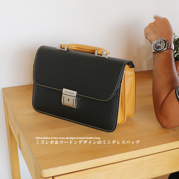 ミニ ダレスバッグ ミズシボ型押しデザイン ツートン 鍵付き 仕切り2分割バッグ ダレスバッグ メンズ ビジネス バッグ 軽量 【アウトレット】