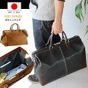 ダレス型 ボストンバッグ 46cmサイズ 旅行かばん メンズ レディース 豊岡の鞄 日本製【PR10】【P10】【さらに特典付…