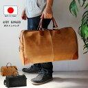 ボストンバッグ 50cmサイズ 旅行かばん メンズ レディース 豊岡の鞄 日本製 送料無料PR10【さらに特典付き】