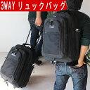 リュックサック リュック 3WAY デイパック Dパック 旅行先へのお出掛け!荷物が多い日や少ない日でも! キャリーバッ…