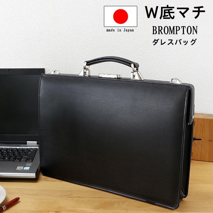 メンズ ビジネス バッグ 日本製 B4ファイルサイズ 底W合皮ダレスバッグ ブロンプトン 細マチ底W兼用ダレス 黒色 豊岡製  PR10 P10【さらに特典付き】【QSM-100】