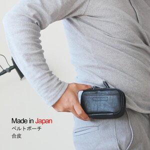 ベルトポーチ アイコスポーチ タバコケース アイコスホルダー 日本製 豊岡製 ウエストバッグ ウエストポーチ ボディバッグ ミニバッグ 小さいカバン 軽い カバン 鞄 かばん バック メンズ