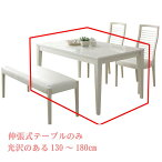 伸張式ダイニングテーブルのみ4サイズ伸縮/幅130cm/幅150cm/幅160cm/幅180cmUV塗装天板ホワイト白い家具白家具伸縮式伸びる縮む