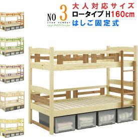 木製コンパクト二段ベッド 日本製自然塗料で子供の優しい パイン材  健康家具 【国産】透明感のある美しいナチュラル色♪   送料無料 GOK ベッド ベット BED m016-2002-00468item-03 【QOG-80】