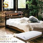 シングルベッドフレームのみすのこ仕様レッグタイプウォールナット材コンセント付き照明付きブラウン北欧モダンシンプルデザインシンプルモダンベッドF☆☆☆☆(フォースター)