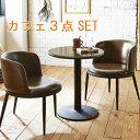 コーヒーテーブル3点セット テーブル+椅子2脚 cafe カフェ テーブル3点セット SET ブラウン グレー パッチワーク 北…